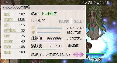 e0153974_2358344.jpg
