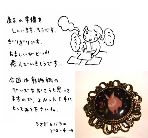 c0026926_171720.jpg