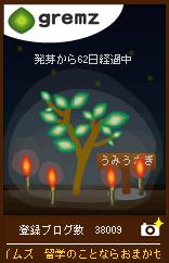 c0020452_1052656.jpg