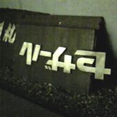 a0085581_193497.jpg
