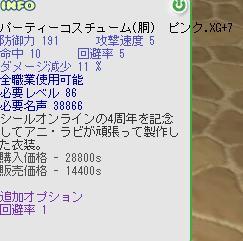 e0086280_320864.jpg