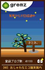 e0061461_0125410.jpg