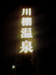 a0048897_1162419.jpg