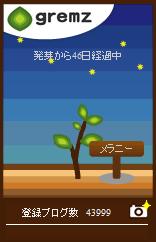 e0010439_20141120.jpg