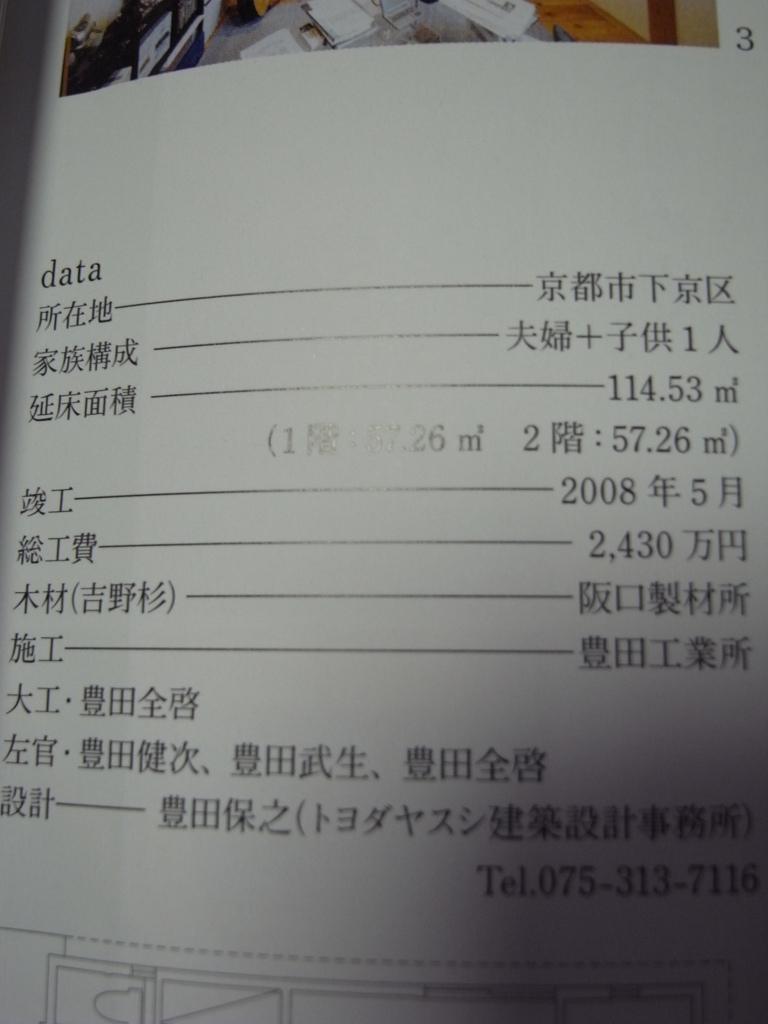 e0118652_23115164.jpg