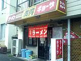 0830-mantoku.jpg