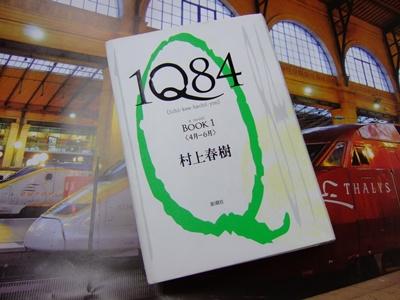 本「1Q84」