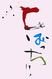 c0131113_16565793.jpg