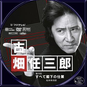 古畑任三郎の画像 p1_14
