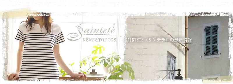 SAINTETE(サンテテ)最新情報