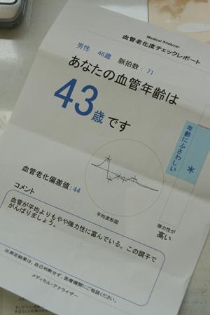 a0097735_1892738.jpg