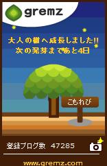 a0132110_2152682.jpg