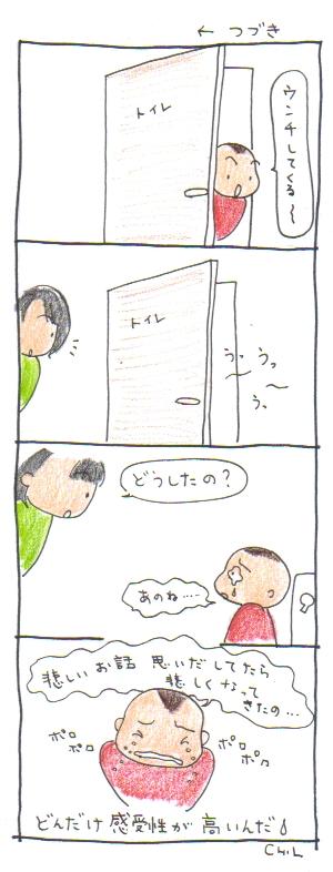 e0127999_214547.jpg