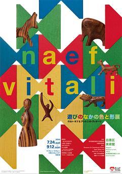 near vitali 遊びの中の色と形展ポスター
