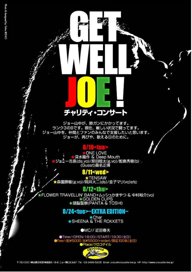 GET WELL JOE ! 8月12日(木) :: 萩原 ...