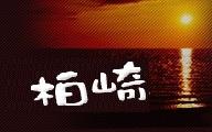 c0119160_1120671.jpg