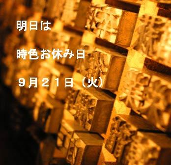 c0212929_20101276.jpg