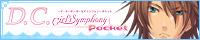 D.C. Girl's Symphony Pocket ~ダ・カーポ~ ガールズシンフォニーポケット