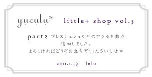 little+ shop vol.3 tsuika