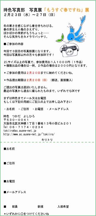 c0212929_2025358.jpg