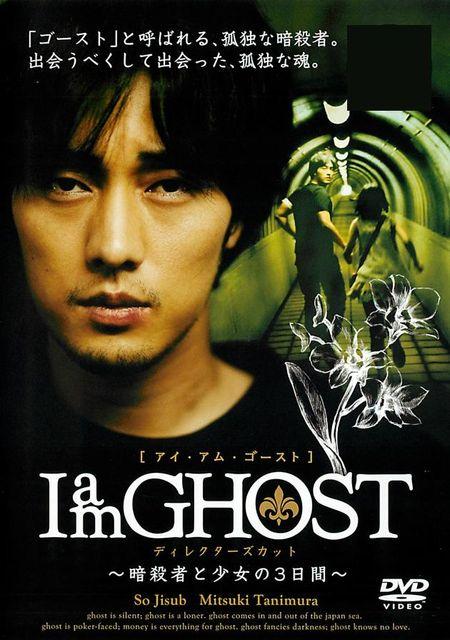 I Am Ghost / 2009 / Japonya / Online Film İzle