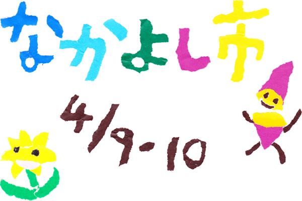 e0040928_1159777.jpg