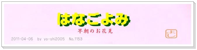 e0033229_19461457.jpg
