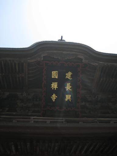 鎌倉・建長寺の三門