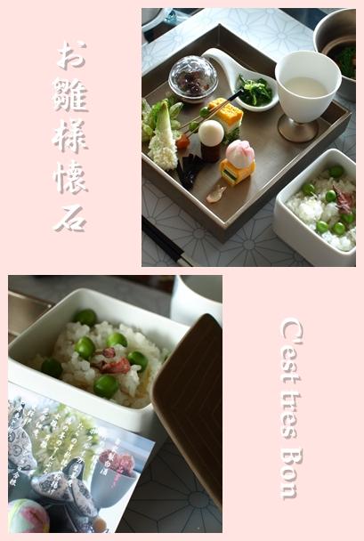 2011お雛様懐石2.jpg