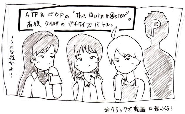 ATP&ピウPの『The Quiz m@ster』。高校クイ研のガチクイズバトル。
