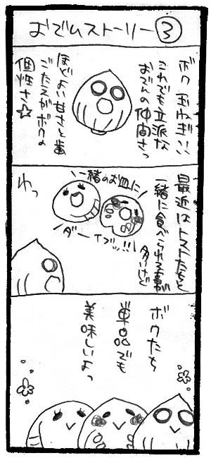 c0188848_1754124.jpg