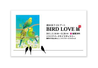 BIRD LOVE展