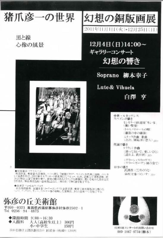 e0046190_20111213.jpg