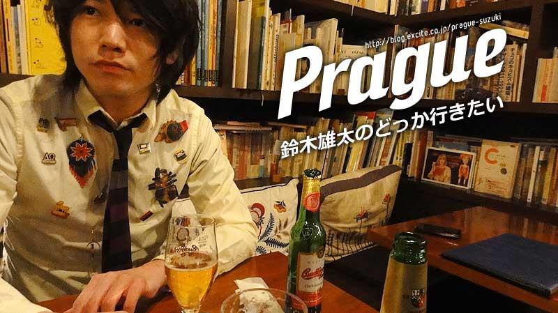 Prague 鈴木雄太のどっか行きたい