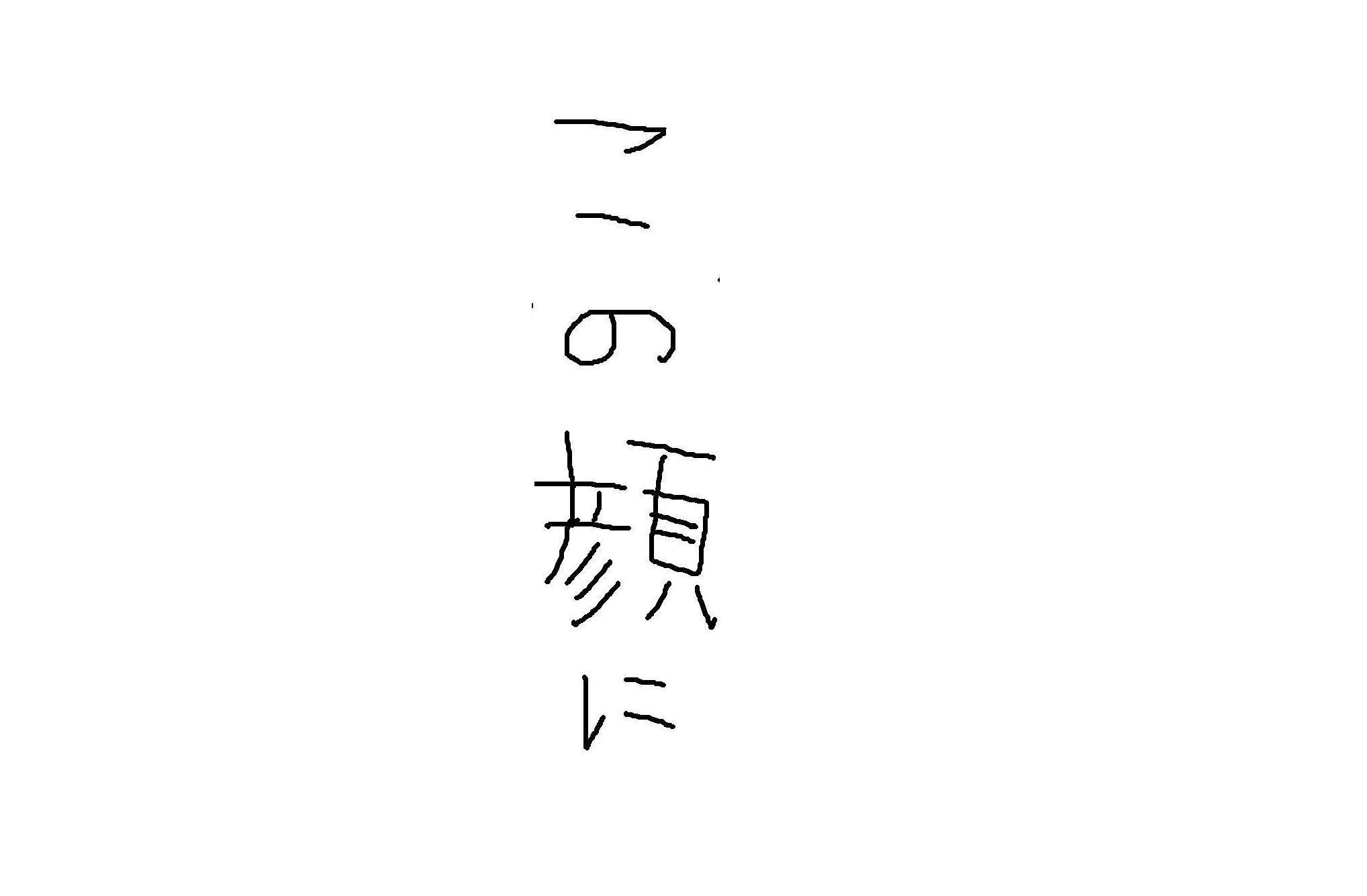 e0199784_210389.jpg