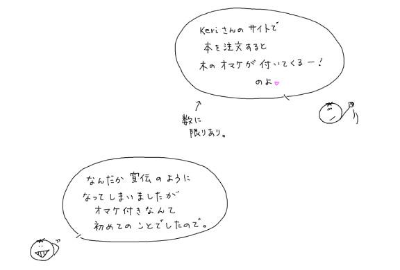 e0065818_17385449.jpg
