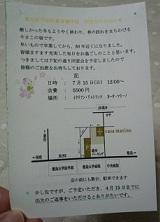 c0046316_21561374.jpg