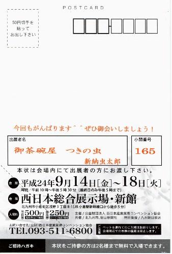 c0015544_10254859.jpg