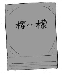 e0212239_1882451.jpg