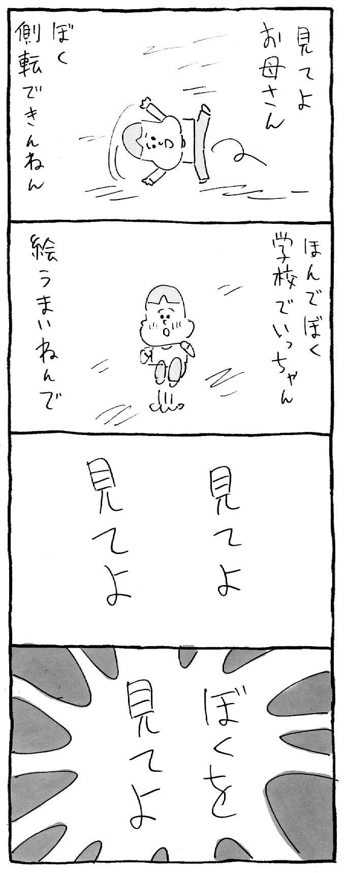 c0193497_524842.jpg