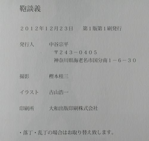 e0200879_11542616.jpg