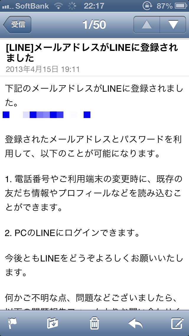 LINEから届いたメール