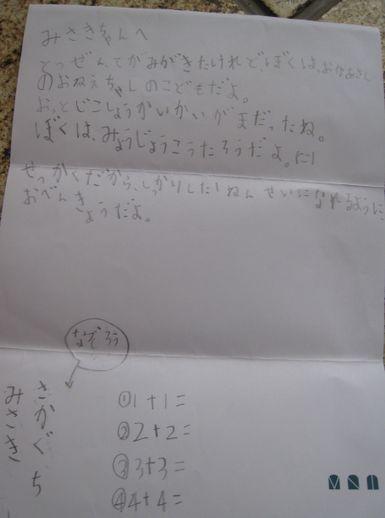 e0170272_1647350.jpg