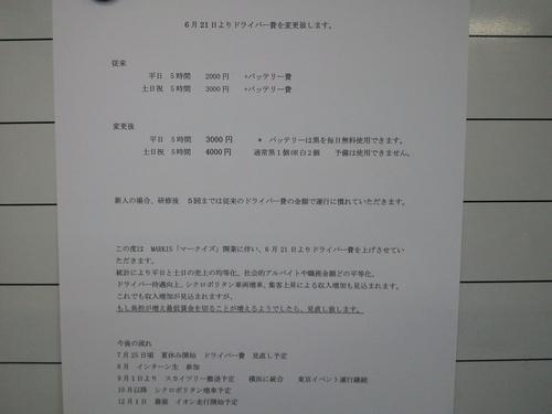 e0297320_0137.jpg