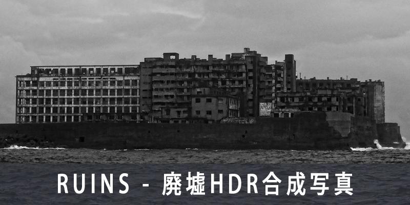 ■廃墟HDR合成写真