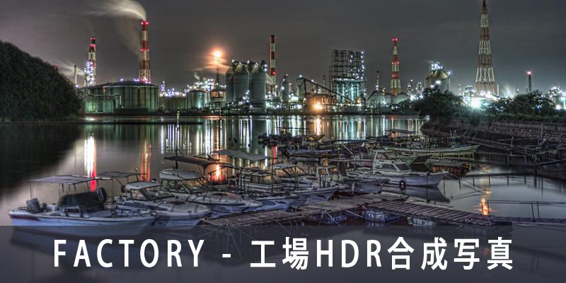 ■工場HDR合成写真