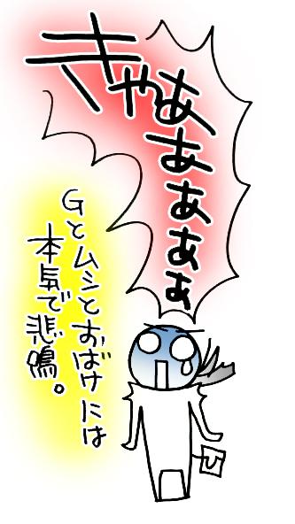 c0088343_019874.jpg