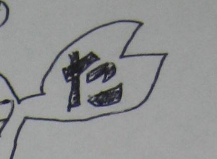 a0314380_19591175.jpg