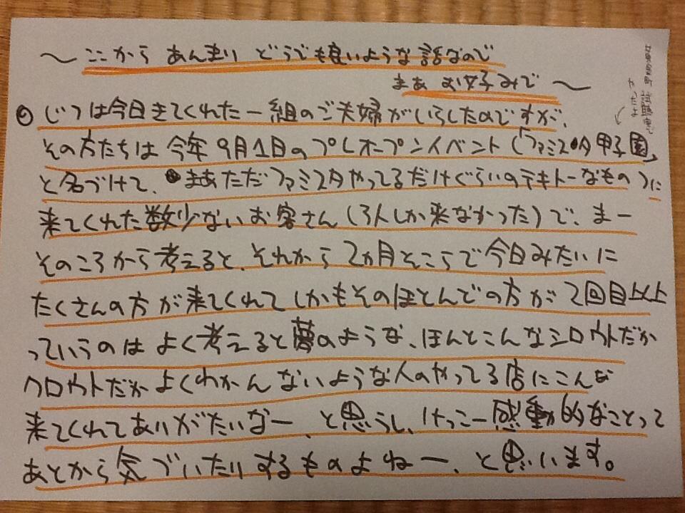e0297318_0523233.jpg