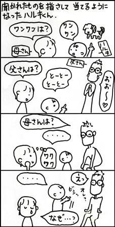 e0017844_1416168.jpg